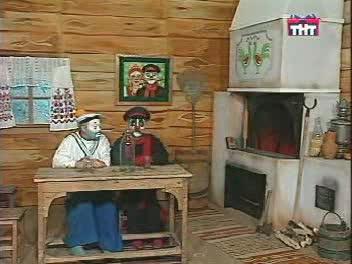 Каламбур. Деревня Дураков - Холод