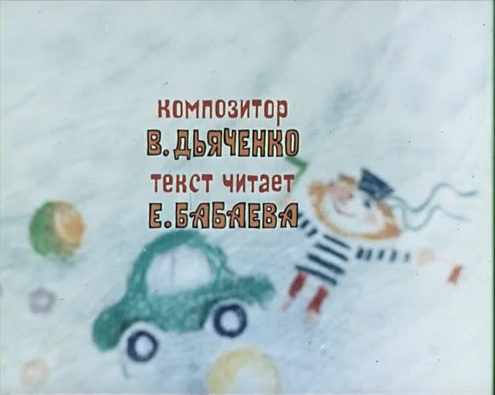 Веселая карусель №11 [1980, мультфильм]