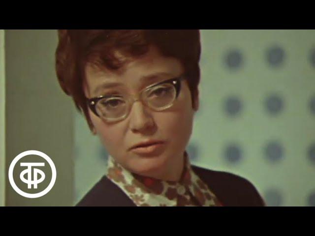 Эксперимент [1970, мюзикл, комедия]