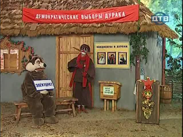 Деревня.дураков_1-ое.апреля