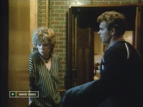 Ожог [1988, детектив]