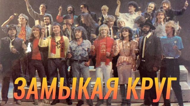 Все звёзды и Александр Иванов — «Замыкая круг» (ОФИЦИАЛЬНЫЙ КЛИП, 1987)