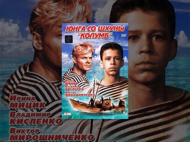 """Юнга со шхуны """"Колумб"""" [1963, детский фильм, шпионский фильм]"""
