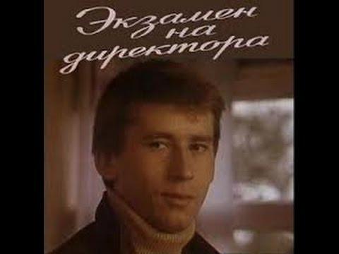 Экзамен на директора [1986, мелодрама]