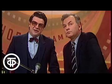 """Кинопанораме - 20 лет. А.Ширвиндт и М.Державин """"Где вы сейчас не снимаетесь ?..."""" (1982)"""