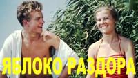 Яблоко раздора [1962, комедия, экранизация]