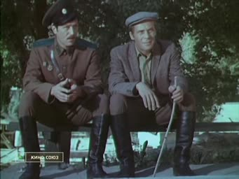 Бросок [1981, боевик]