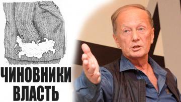 Михаил Задорнов. Про чиновников, Единую Россию, правительство