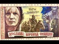 Ярославна, королева Франции [1978, исторический фильм, приключения, семейное кино]