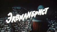 Эквилибрист [1976, драма]